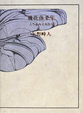 「飛花落葉集 〜古今東西文苑散歩〜」