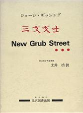 「三文文士 New Grub Street 」
