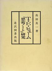 「T.E.ヒューム「思索ノート」研究 」