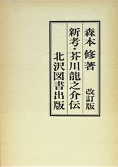 「新考・芥川龍之介伝(改訂版) 」