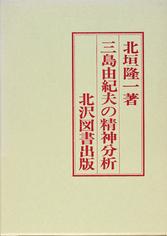 「三島由紀夫の精神分析 」