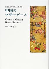 「19世紀のアメリカ人が集めた 中国のマザーグース 」