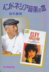 「インドネシア音楽の本」