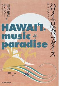 「ハワイ音楽パラダイス 〜虹のアロハ・スピリット〜」