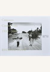 「ゆるやかなとき Caucasas Central Asia 1999-2000 〜齋藤亮一写真集〜」